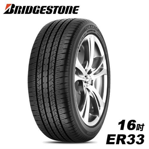 BRIDGESTONE 普利司通 16吋輪胎 ER33 215/60HR16