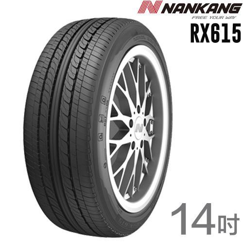 NANKANG 南港輪胎 14吋輪胎 RX615 185/60HR14
