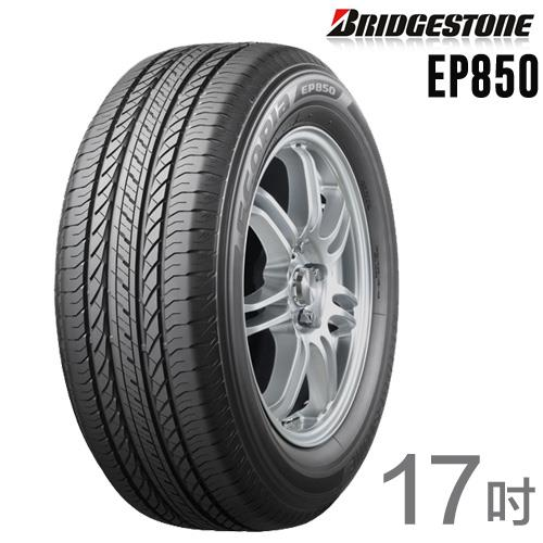 BRIDGESTONE 普利司通 17吋輪胎 EP850 225/65HR17