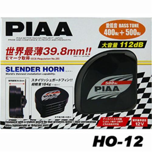 日本PIAA 雙頻重低音喇叭(超薄) HO-12