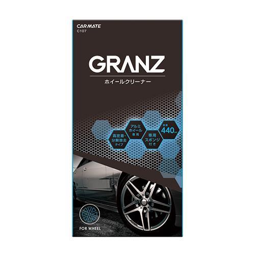 CARMATE GRANZ鋼圈清潔護膜劑 C107