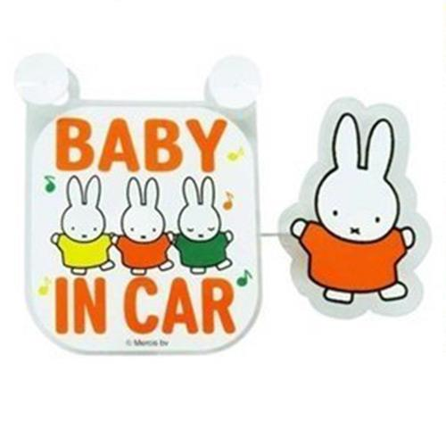 日本MEIHO MIFFY BABY IN CAR 標示警告牌 DB04
