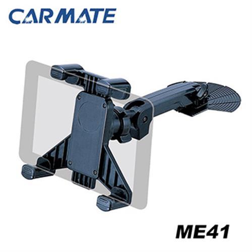 日本CARMATE 儀錶板平板電腦固定架 ME41
