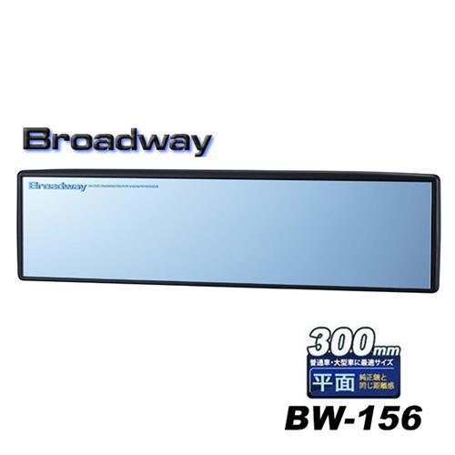 日本NAPOLEX 德國光學平面藍鏡 後視鏡 300mm BW-156