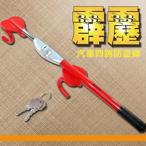 霹靂汽車四鉤防盜鎖PL-070(紅色)/方向盤鎖/四鉤鎖