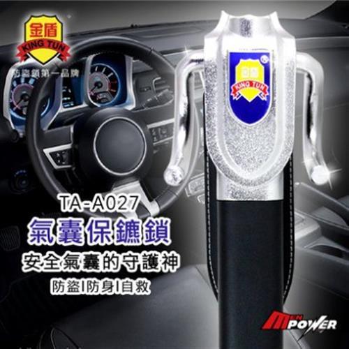 氣囊保鑣鎖方向盤鎖車用防盜鎖 TA-A027