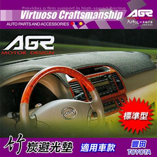 AGR 竹炭避光墊 豐田 TOYOTA 標準型 F55632 06~/YARIS 1.5