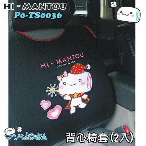 饅頭家族 背心椅套(魔法) 2入 PO-TS0036