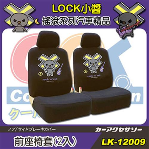 LOCK小醬 前座椅套(2入) LK-12009