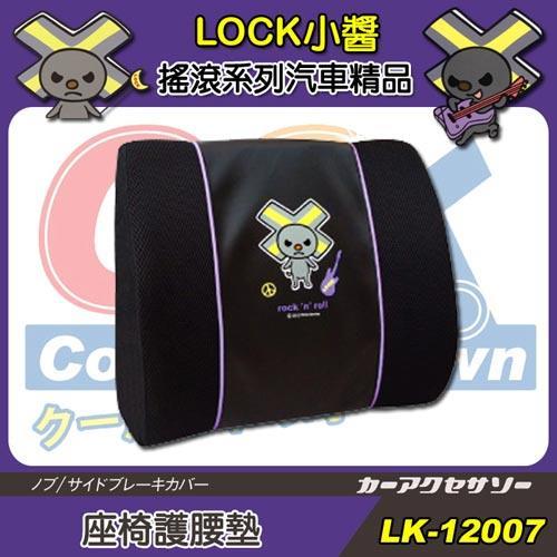 LOCK小醬 座椅護腰墊 LK-12007