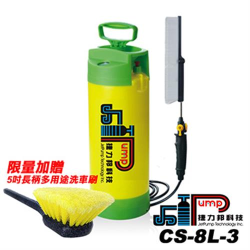 JetPump 捷力邦 8L 無刮痕多功能 氣壓表式手動洗車器 CS-8L-3