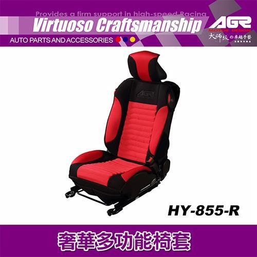 AGR 奢華多功能椅套L HY-855 BK+R-L  黑紅