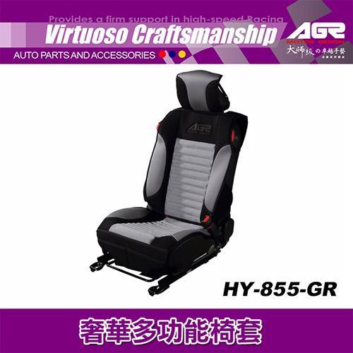 AGR 奢華多功能椅套L HY-855 BK+GR-L 黑灰