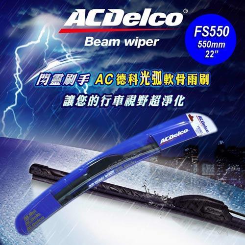 ACDelco 閃靈刷手 光弧軟骨雨刷 22吋 FS550T