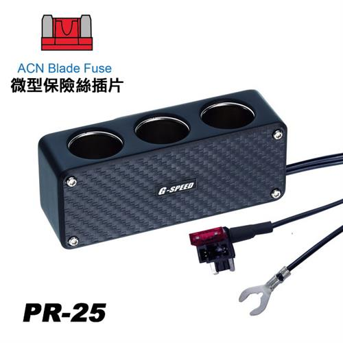 G-SPEED 點煙座外接擴充槽 (3孔插座-ACN保險絲) PR-25
