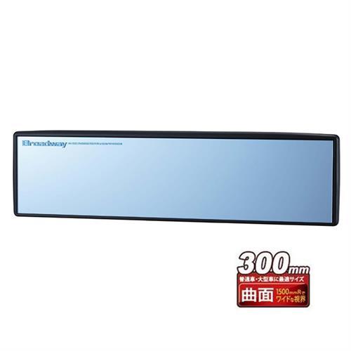 日本NAPOLEX 德國光學曲面藍鏡 後視鏡 300mm BW-157