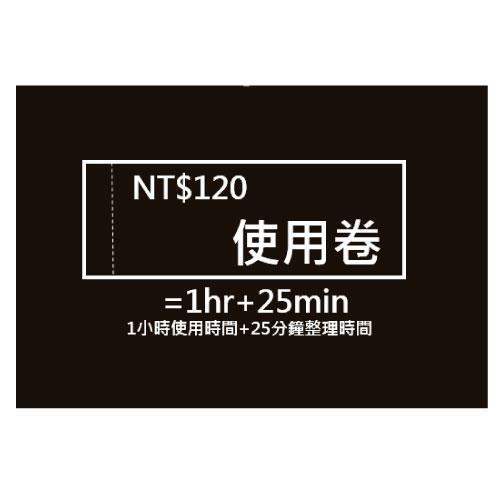 【預購】模型格納庫 空間使用票卷