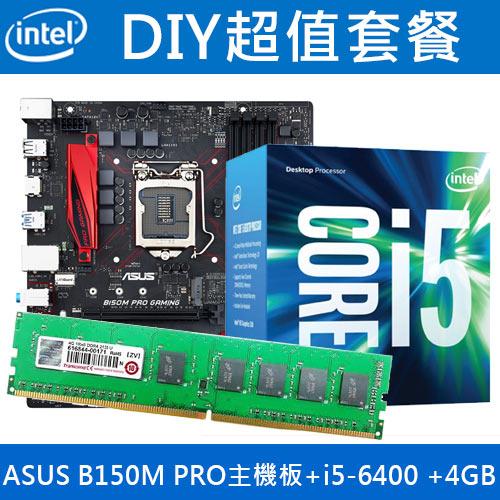 【超殺】ASUS B150M PRO  主機板+i5-6400 +4GB 記憶體
