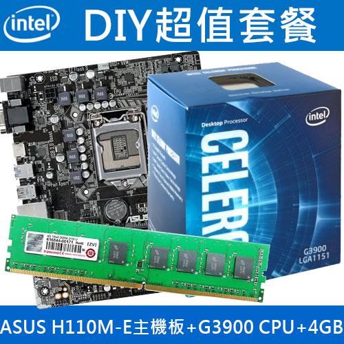 【超殺】華碩 H110M-E主機板+G3900 CPU+DDR4-2133 4G