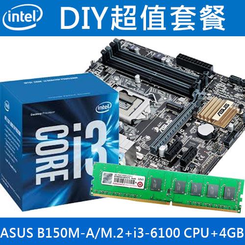【超殺】華碩 B150M-A/M.2主機板+i3-6100+4G記憶體