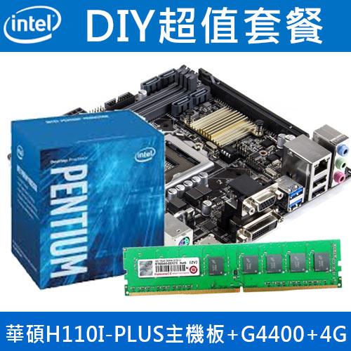 【超殺】華碩 H110I-PLUS+CPU G4400+4G記憶體