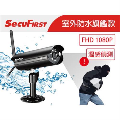 SecuFirst WP-H03S防水FHD無線網路攝影機【促銷,現省$200,原價$4890】