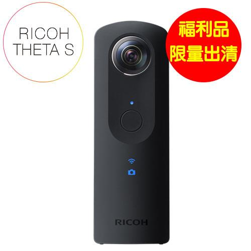 【福利品-展示】RICOH THETA S 360°環景夜拍神器