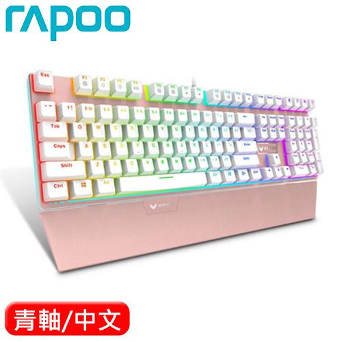 Rapoo 雷柏 VPRO V720 RGB背光遊戲機械鍵盤 玫瑰金 青軸