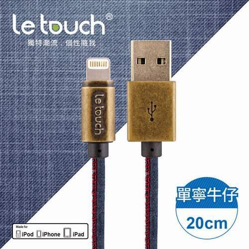 LE TOUCH DN20 單寧仿古銅系列MFI LIGHTNING可正反插充電傳輸線20CM