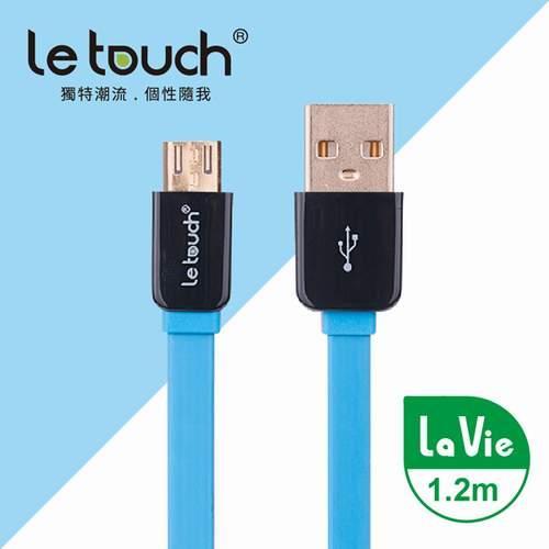 LE TOUCH LV120-BU藍 LA VIE扁線搶色系列MICRO USB 2.0充電傳輸線120CM