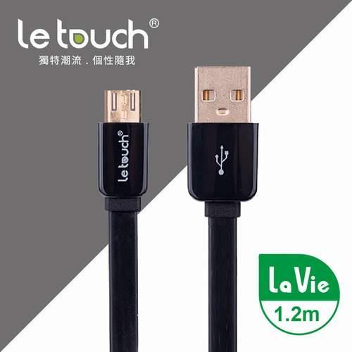 LE TOUCH LV120-BK黑 LA VIE扁線搶色系列MICRO USB 2.0充電傳輸線120CM