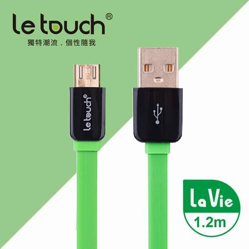 LE TOUCH LV120-GR綠 LA VIE扁線搶色系列MICRO USB 2.0充電傳輸線120CM