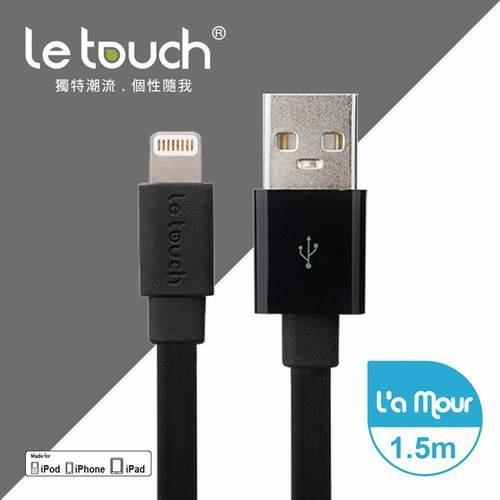 LE TOUCH LA150-BK黑 LAMOUR扁線搶色系列MFI LIGHTNING充電傳輸線150CM