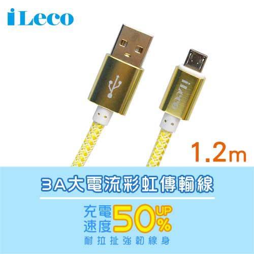 i-Leco USB 3A大電流彩虹傳輸線-黃