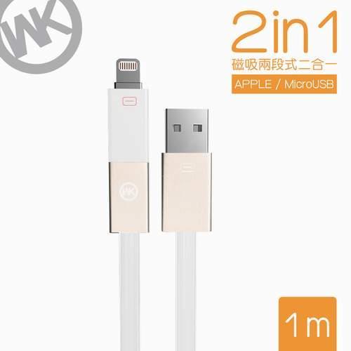 潮牌WKC007-WT白 鐵盒2合1磁吸LIGHTNING/MICRO-USB充電傳輸線100CM