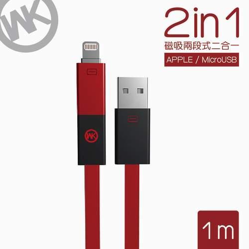 潮牌WKC007-RD紅 鐵盒2合1磁吸LIGHTNING/MICRO-USB充電傳輸線100CM