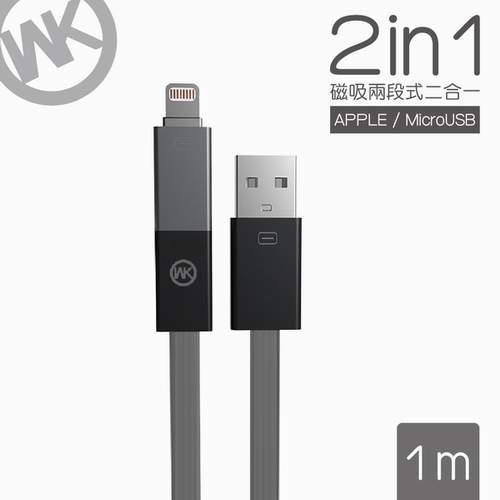 潮牌WKC007-GE灰 鐵盒2合1磁吸LIGHTNING/MICRO-USB充電傳輸線100CM