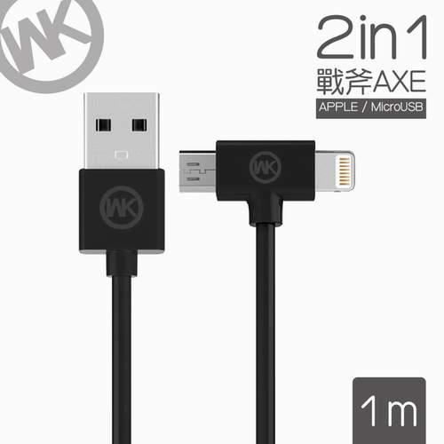 潮牌WKC008-BK黑 2合1戰斧LIGHTNING/MICRO-USB充電傳輸線100CM
