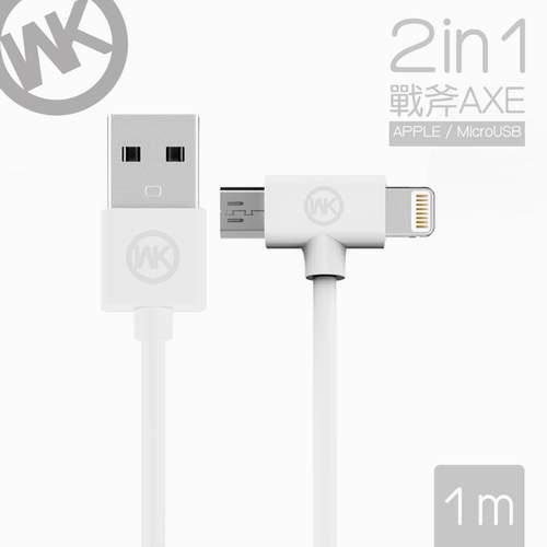 潮牌WKC008-WT白 2合1戰斧LIGHTNING/MICRO-USB充電傳輸線100CM