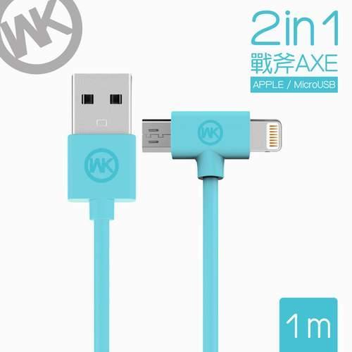 潮牌WKC008-BU藍 2合1戰斧LIGHTNING/MICRO-USB充電傳輸線100CM
