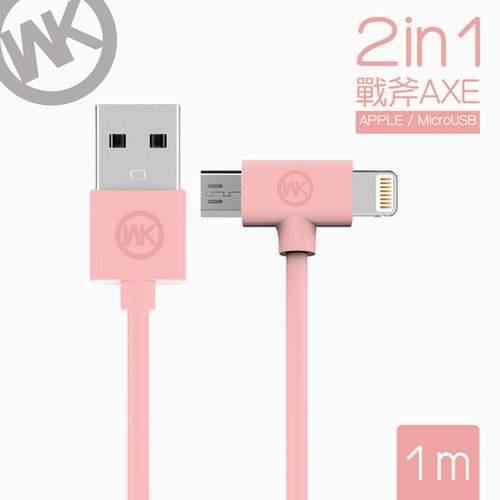 潮牌WKC008-PK粉 2合1戰斧LIGHTNING/MICRO-USB充電傳輸線100CM