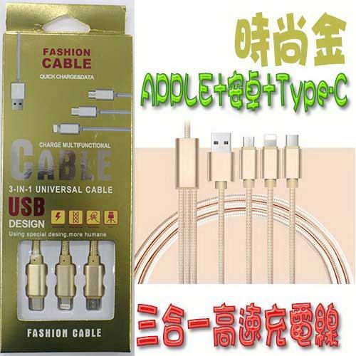 USB三合一晶片型超高速充電線 1米金色