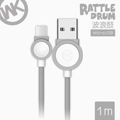 潮牌WKC002-GEM灰 波浪鼓MICRO-USB充電傳輸線100CM