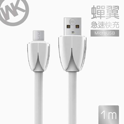 潮牌WKC005-WTM白 蟬翼MICRO-USB充電傳輸線100CM