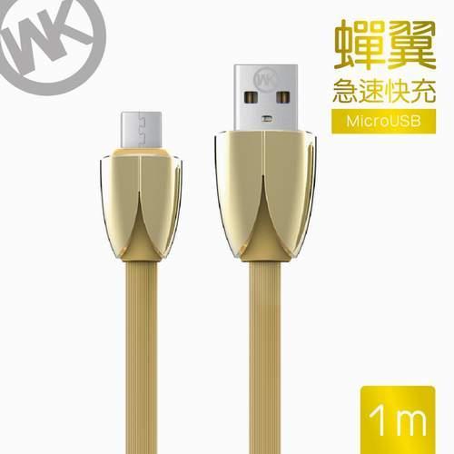潮牌WKC005-GDM金 蟬翼MICRO-USB充電傳輸線100CM
