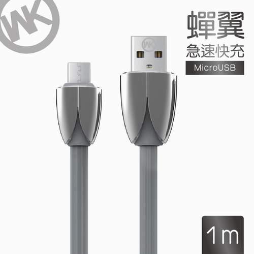 潮牌WKC005-GEM灰 蟬翼MICRO-USB充電傳輸線100CM