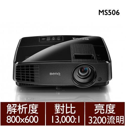 【商務】BenQ MS506 SVGA 高亮商務投影機 【送刮刮樂500元乙張】