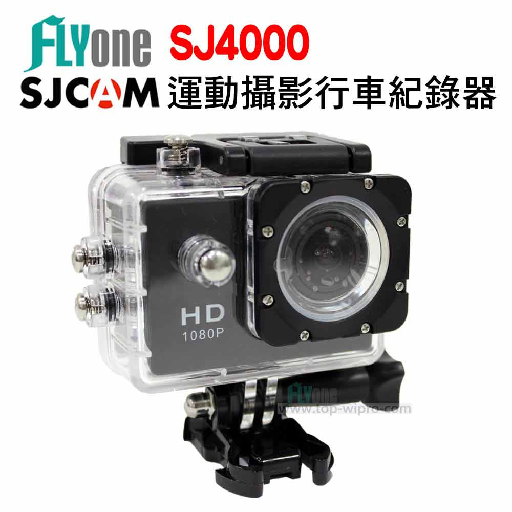 FLYone SJCAM SJ4000 防水型運動攝影機/機車行車記錄器【送印度香皂】