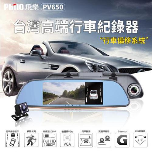 飛樂Philo PV650 6.5吋雙鏡頭 後視鏡行車記錄器(加贈16GB記憶卡)