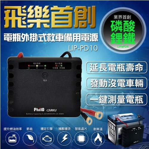 飛樂Philo LIP-PD10 磷酸鋰鐵電瓶外掛式救車備用電源
